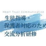 生徒指導・保護者対応のための交流分析研修